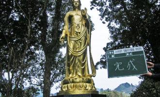 北村西望作「聖観世音菩薩像」修復